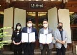 <!HS>안양대<!HE> 대학일자리센터, 지역 청년들의 취·창업 활성화를 위해 한국문화재재단과 업무 협약 체결