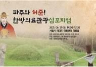 '파주와 허준-한방의료관광' 심포지엄 6월 29일 개최