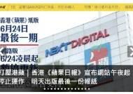 """홍콩 반중매체 빈과일보 결국 문닫는다…""""24일자로 폐간"""""""