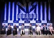 """개막 두번 미룬 뮤지컬 '비틀쥬스'…""""까다로운 기술 구현 준비 부족…"""""""