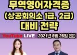 사이버한국외대 영어학부 '무역영어 자격증 대비 전략' 온라인 특강 개최