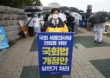 3년간 서울 출장비만 917억원…국회 <!HS>세종의사당<!HE> 건립 시급