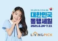 리빙픽 '대한민국 동행세일' 동참, 중소기업 아이디어 상품 특별전 진행