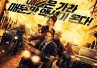 오늘 개봉 '킬러의 보디가드2', 전체 예매율 1위