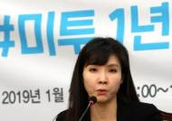 '미투' 서지현 검사, 軍 병영문화기구 참여하려다 막판 철회