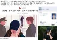 """'조국 부녀' 일러스트에 與 """"분노와 수치 느낀다"""" 맹비난"""