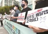'새우튀김 1개 환불' 시달린 점주 사망…배달앱 규탄시위