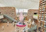 [포토클립] 도심 속 열린 문화 공간으로 빛나는 '별마당 도서관'