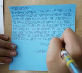 제2<!HS>연평해전<!HE> 19주기…종이학편지 650통 쓴 초등학생들