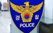 명문대 교수, 성추행 혐의로 경찰 조사