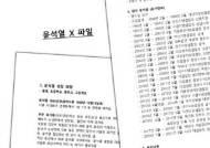 친여 성향 유튜브 채널 대표가 '윤석열 X파일' 만들었다