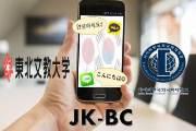 사이버한국외대-일본 도호쿠분쿄대학, 한일 대학생 온라인 언어·문화 교류 프로그램 'JK-BC' 실시