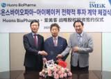 휴온스그룹, 중국 자본 1554억원 투자유치