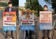"""""""文, 박지원 파면하라""""…前국정원 요원들의 '신영복체' 분노"""