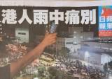 """""""자유 언론 끝났다""""…빈과일보 마지막 밤, 빗속에 모인 홍콩 시민들[영상]"""