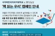 사이버한국외국어대학교와 중앙일보가 함께하는 독서 프로젝트 '책 읽는 우리' 캠페인