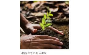 '지속 가능성'의 가치를 심다. 코오롱몰 위두(weDO)