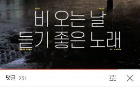 """'장마송' 에픽하이 """"29일 비오나요?"""" 날씨 문의에 기상청 화답 '눈길'"""