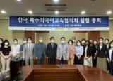 한국외대, 한국 특수외국어교육 협의회 설립 총회 개최