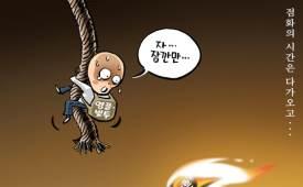 박용석 만평 6월 25일