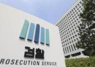 후배 폭행·성추행 혐의 전 대구FC 선수 구속기소
