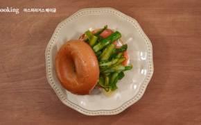 [아스파라거스 베이글] 맛도 멋도 다 잡는 주말 브런치 메뉴