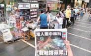 반중 빈과일보 폐간 날, 홍콩 시민들 밤새 가판대 줄섰다