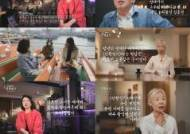 '전원일기 2021' 故 정애란의 열정→어린 '영남이' 근황 공개