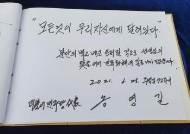 """김구 묘역 찾은 송영길, 방명록에 """"분단의 벽 베고 민족화해"""""""