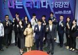 고3 김민규·김연주 前아나운서 '나는 국대다' 8강 간다