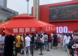 中 코로나속 수십만명 집결…계엄 뺨치는 '초유의 창당 행사'