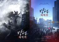 """""""좀비의 원형""""…'방법:재차의' 세계관 확장 新캐릭터"""