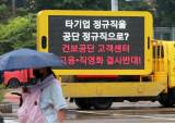 """건보공단 콜센터 노조 """"공단 시간끌기…7월 1<!HS>일<!HE> 다시 파업"""""""