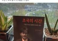 """이승환 '조국의 시간' 인증샷···조국 """"동갑내기 명가수"""" 댓글"""