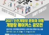 인천 중구청, 2021 인천<!HS>개항장<!HE> 문화재 소야행 개최