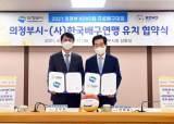 한국배구연맹-의정부시, 2021 KOVO컵 유치 협약 체결