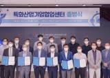 서울과학기술대학교 특화산업기업협업센터 출범식 개최