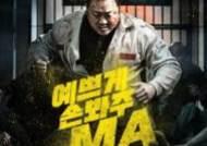 """""""월드 클래스 마동석""""…단편 영화 '그라운드 제로', 150만뷰 돌파"""