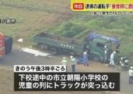 대낮 음주운전 트럭이 초등생 5명 덮쳤다…日 스쿨존 참변