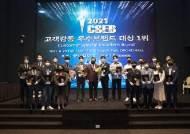 '2021 고객감동 우수브랜드대상 1위' 시상식 성료