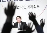 """尹, '장모 10원 한장' 발언…""""난 그런 표현 안했다"""""""