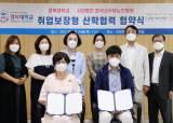 경복대학교-한국소아당뇨인협회, 취업보장형 산학협력 협약