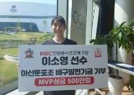이소영, 모교 아산 둔포초에 '챔프전 MVP' 상금 기부