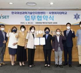 숙명여대, 한국여성과학기술인지원센터(WISET)와 업무협약 체결