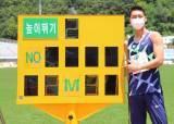 높이뛰기 우상혁 도쿄 앞으로 한 발… 개인 최고 기록