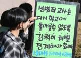 """음란물 올린 교사 '견책' 논란에…서울교육청 """"최소 중징계"""""""