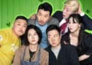 [이슈IS] 트럼프 측이 소송?…윤다훈 출연 영화, 선 넘는 무리수 마케팅