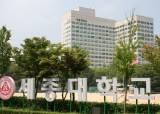세종대 관광대학원, 2021 후기 신입생 모집