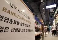 대형서점 '반디앤루니스' 운영 서울문고, 기업회생 신청…6일 현장검증