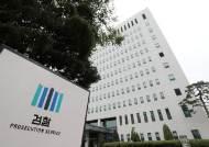 부장검사 이어 현직 총경 금품 수수 의혹…경찰청은 대기발령